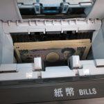 信用金庫ATMは手数料無料なの?時間関係なく?他信用金庫への振込は?