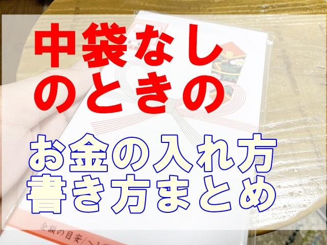 祝儀袋で中袋なしは失礼?金額やお金の入れ方、書き方まとめました。