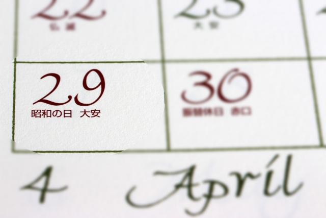 昭和の日とみどりの日の違いをわかりやすく子供向けに解説してみた!