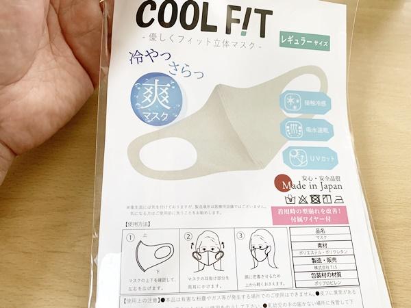 冷感マスク 日本製 洗える