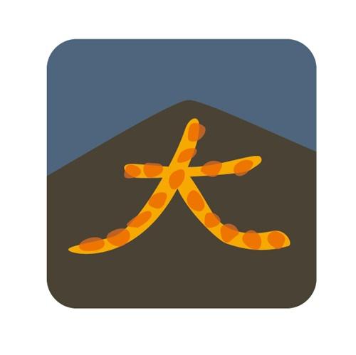 京都の大文字焼