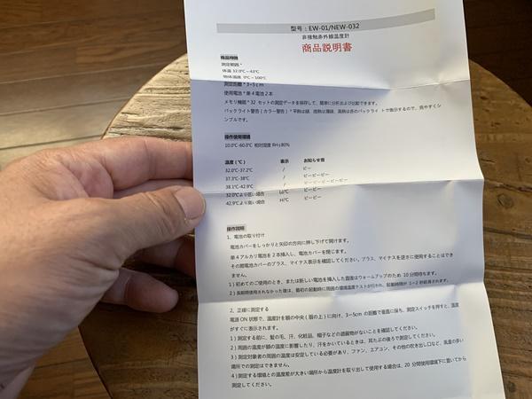 非接触型体温計 中国 説明書