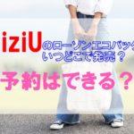 NiziU ローソンエコバッグはいつから発売?予約方法やお得な購入情報