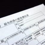 源泉徴収票がないときの対処法!確定申告で給与明細は代わりにできる?