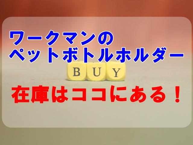 ワークマンのペットボトルホルダー再販はいつ?店舗での在庫状況や通販で手に入れる方法