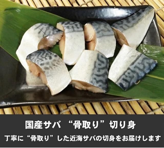 塩サバ冷凍通販お取り寄せの激安店はココ!切り身の訳ありだとさらに安い。人気ランキング